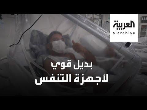 العرب اليوم - شاهد: المستشفيات البرازيلية تستخدم كبسولة