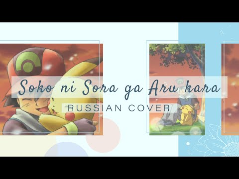[HBD, мамочка] Amaya - Soko ni Sora ga Aru kara [Pocket Monsters AG ED / Toshiko Ezaki RUS cover]