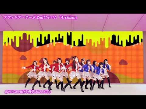 『恋のWizard百年戦争』 PV (アフィリア・サーガ #afiliasaga )