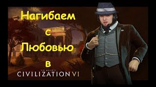 РОССИЯ ИМБА -_- Civilization VI: Gathering Storm