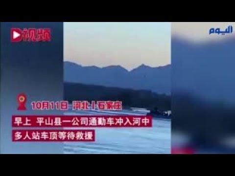 مقتل 13 شخصا في سقوط حافلة بنهر في «بينجشان» الصينية