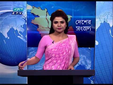 06 Pm News || সন্ধ্যা ০৬ টার সংবাদ || 25 January 2021 | ETV News