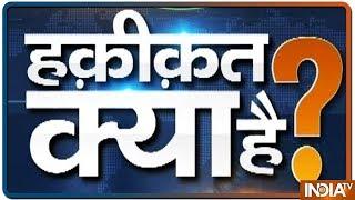 Watch India Tv Special show Haqikat Kya Hai | June 25, 2019