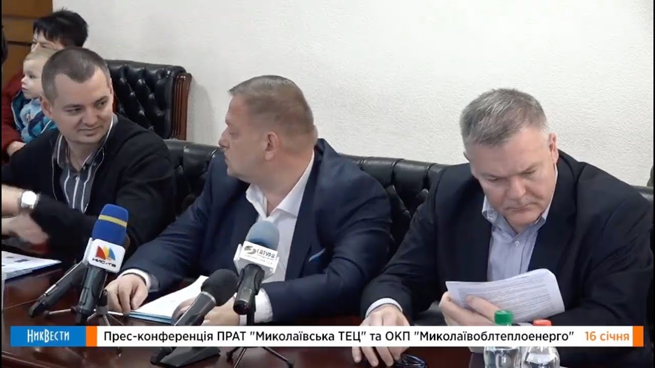 Пресс-конференция о тарифах на тепло в Николаеве