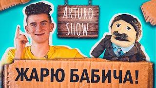 Артур Бабич - Отношения с Аней Покров, дружба с Милохиным, конфликт с мозгом | Arturo SHOW #5