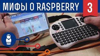 Пять мифов о Raspberry Pi: зачем создавалась, как работает с Win 10 и кто победит — Pi 3 или Arduino