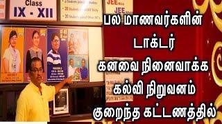 #NEET Coaching Centres in Chennai# டாக்டர் கனவை நினைவாக்க கல்வி நிறுவனம் குறைந்த கட்டணத்தில்/