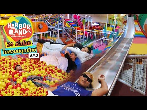 นอน 1 คืน ในสวนสนุกยักษ์ EP.2 | CLASSIC NU
