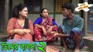 ডিমের ব্যবসা ২ | Dimer Bebosha 2 | মডার্ন ভাদাইমা | Comedy | Natok | Bangla Koutuk 2018