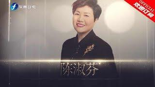 【鲁豫有约一日行 第6季】第4期:陈淑芬梗咽谈张国荣去世原委