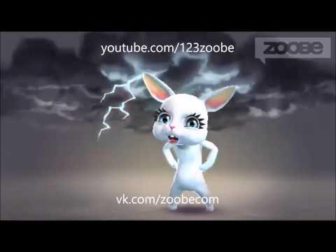 Zoobe Зайка Почему нет парня