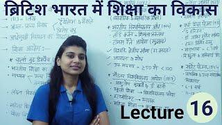 History ब्रिटिश भारत में शिक्षा का विकास Educational Development In British India