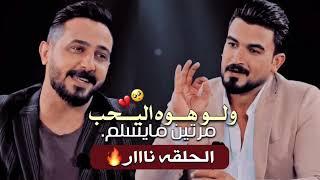 مو اسف ولا ندمان  رائد ابو فتيان وعلي مطر محاورة تجنن تحميل MP3