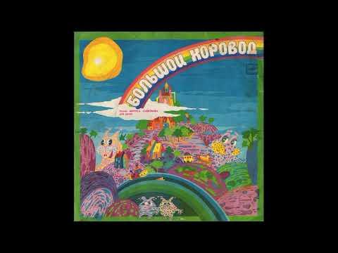 Большой хоровод. Песни для детей. Б. Савельев. С50-29161. 1990