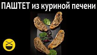 Сталик: паштет из куриной печени