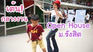KAMSING FAMILY | เต้น!! กลางงาน Open House ม.รังสิต ป่วนงานสุดๆ