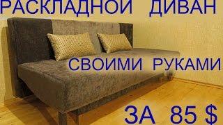 1 Как сделать диван Еврокнижка своими руками. Введение.