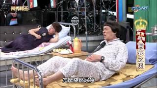 [1080P]20130817萬秀豬王--萬秀劇場--無妄之災