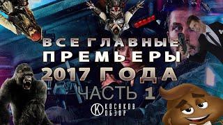 #косяковобзор Все фильмы 2017