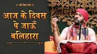 Guru Bhajan | Aaj Ke Divas Pe Jaun Balihara | Shree Hita Ambrish Ji