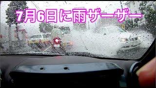 西日本豪雨佐世保ドライブ動画2018年7月6日の記録的豪雨