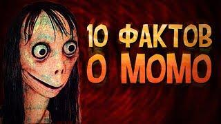 ТОП 10 Фактов о MOMO (Момо) - ВСЯ ПРАВДА О Momo!