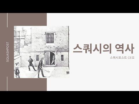 [스쿼시포스트] 스쿼시의 역사