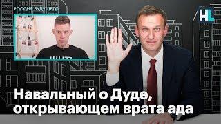 Навальный о Дуде, открывающем врата ада