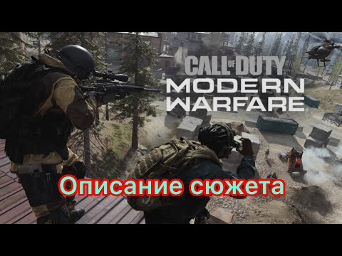 Modern Warfare за 5 минут (экскурс в сюжет серии) Рус.