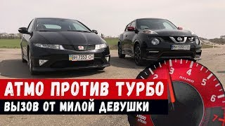 Nissan Juke Nismo RS vs Civic Type-R. Вызов от милой девушки