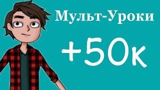 Mult-uroki.ru (Мульт уроки) - Конкурс на +50к участников