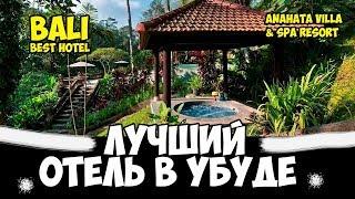 Бали.Лучший отель в Убуде. Bali The best hotel in Ubud.