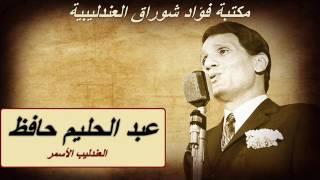 تحميل اغاني إبنك يقول لك يابطل عبد الحليم حافظ والأطفال MP3