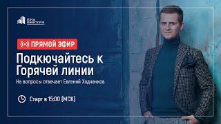 """Горячая линия """"Города Инвесторов"""" от 07.04.2020"""