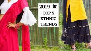 Latest Ethnic Wear Trends 2019   Summer Wedding Guest Outfit Ideas   Trending Indian Wear    Aanchal