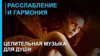 Целительная Музыка для Души ☯ Релакс Музыка