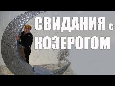 Гороскоп на 16 января 2014 год