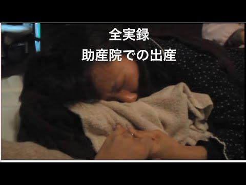 助産院での出産