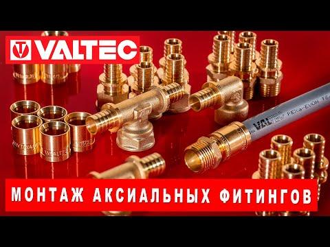 Монтаж аксиальных фитингов VALTEC