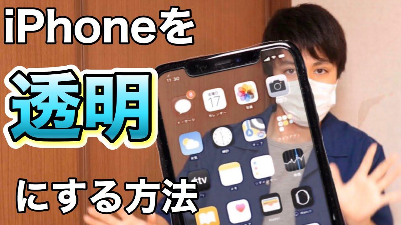 【裏ワザ】iPhoneを透明にする方法!誰でもすぐできる動画編集【iMovie】【クロマキー合成】トクヒロ #スマホ #裏技