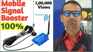 Mobile Signal Booster for 2G/3G/4G - 100% working   Mobile Signal Booster