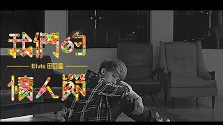 田亞霍Elvis -『我們的情人節』(豐華唱片official HD官方正式版MV)