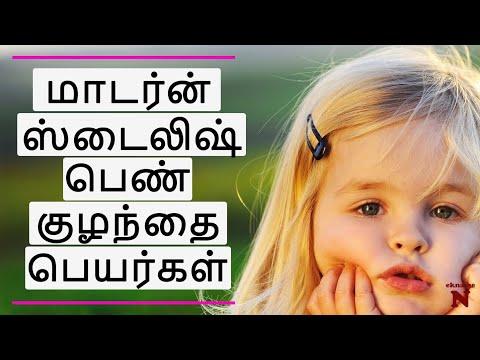 பெண் குழந்தை பெயர்கள்  | Latest Tamil Names For Girls | Modern Baby Names Tamil