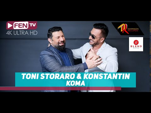 Toni Storaro Amp Konstantin Koma ТОНИ СТОРАРО и КОНСТАНТИН Кома