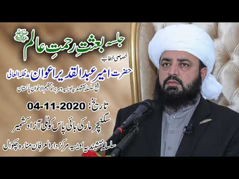 Watch Jalsa Besat Rehmat Alam Aur Ishq-e-Mustafa SAW . Kotli Azad Kashmir YouTube Video