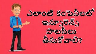 How does a Insurance Company Works in India   Money Doctor Show on TV5 Telugu   Episode 13