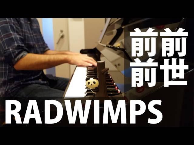 【ピアノ弾き語り】前前前世/RADWIMPS 「君の名は。」主題歌(covered by ふるのーと)