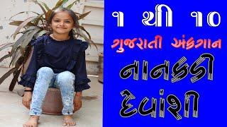 EK THI DAS (1 TO 10)  ||GUJARATI EKADA||એક થી દસ શીખવે નાનકડી દેવાંશી