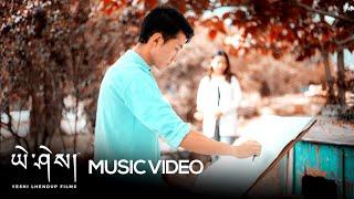 LAYTHRO MINDU - Nima Wangyal X Miss Fortune Band   Music Video   Yeshi Lhendup Films