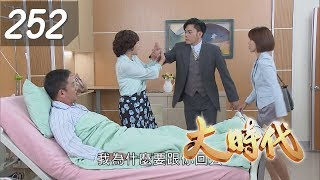 Great Times EP252 (Formosa TV Dramas)